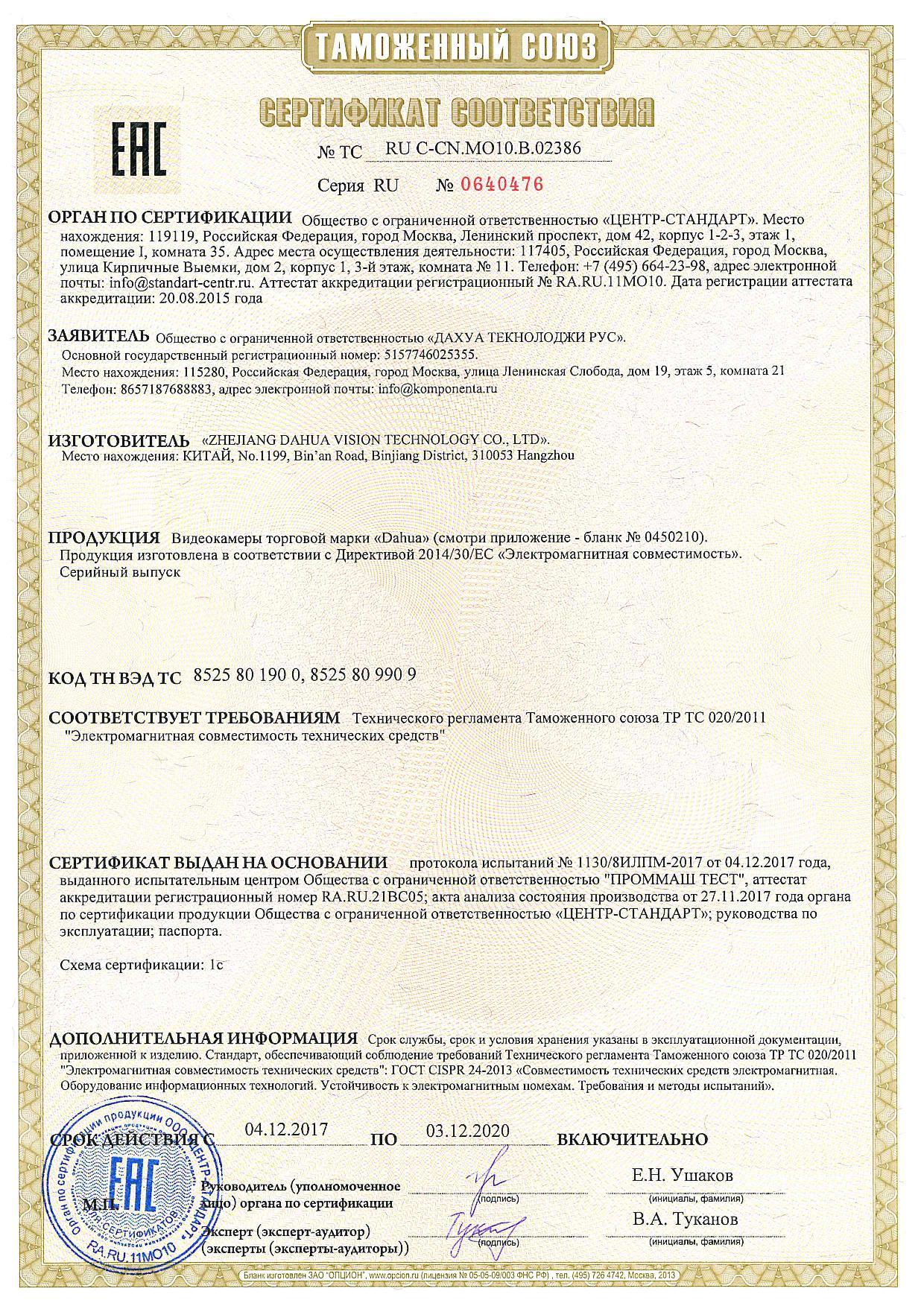 Сертификат соответствия. Видеокамеры Dahua